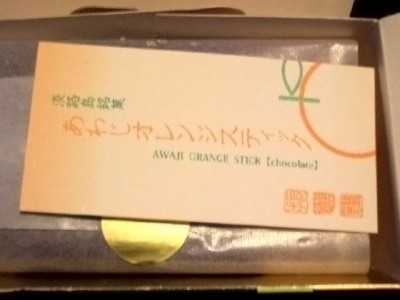 Awaji Orange Sticks
