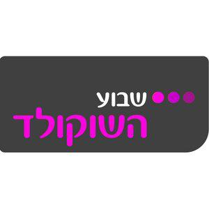 Israeli Chocolate Week