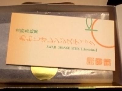 Awaji Orange Sticks
